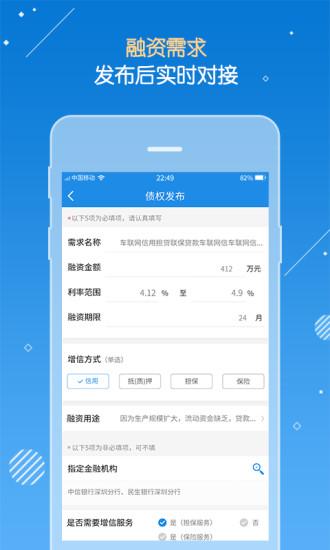 深圳金服 V2.3.12 安卓版截图3