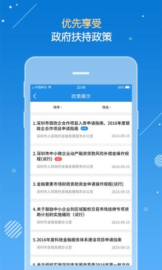 深圳金服 V2.3.12 安卓版截图2
