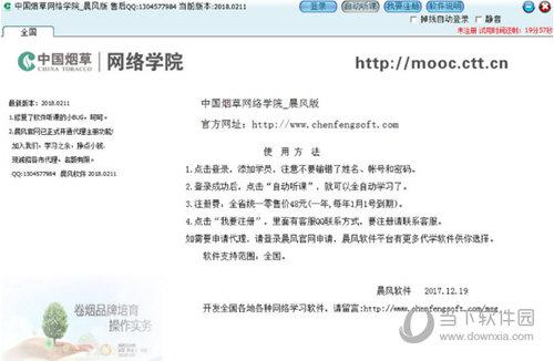 中国烟草网络学院挂机辅助