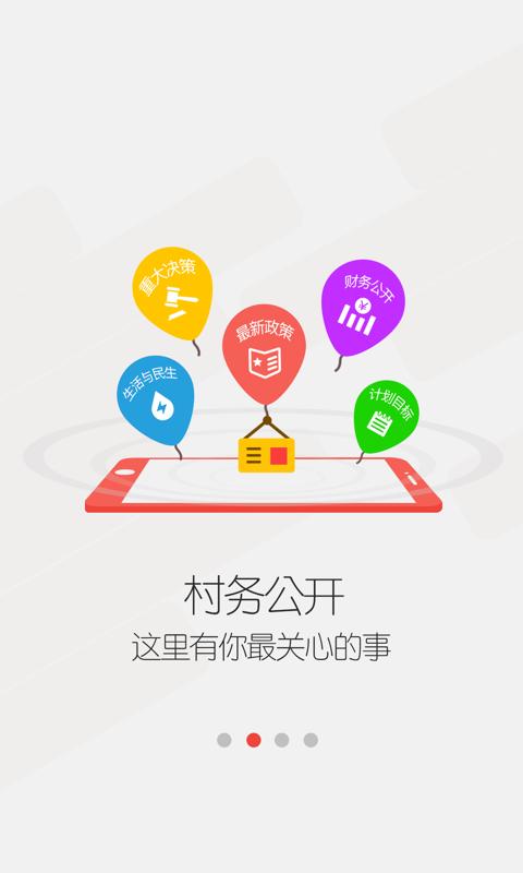 益村 V2.1.4 安卓版截图1