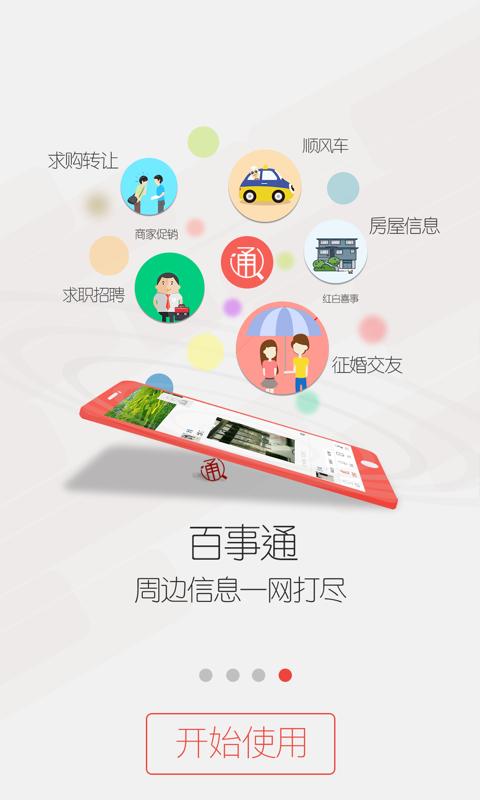 益村 V2.1.4 安卓版截图3