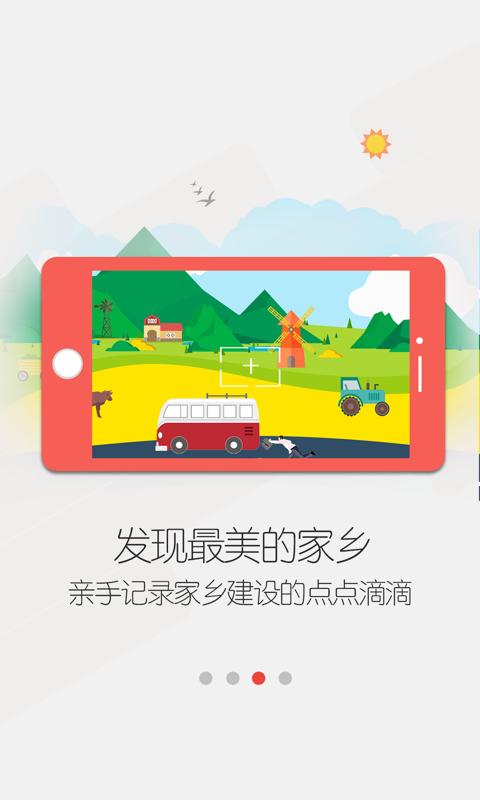 益村 V2.1.4 安卓版截图2