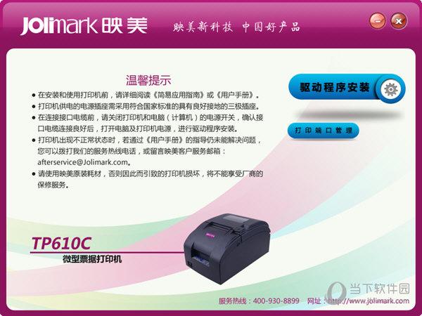 映美TP610C打印机驱动