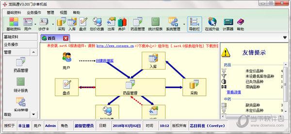 门诊信息管理系统