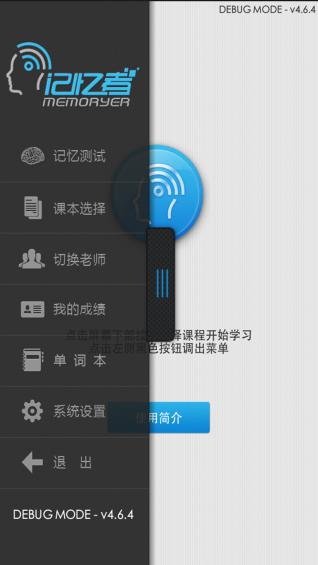 Memoryer(记忆工场) V4.6.4 安卓版截图4