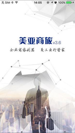 美亚商旅 V3.8.2 安卓版截图1
