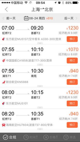 美亚商旅 V3.8.2 安卓版截图4