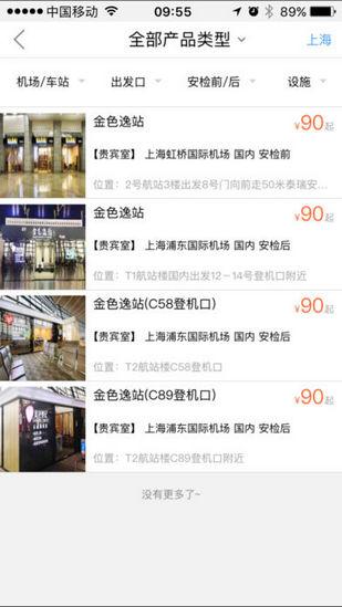 美亚商旅 V3.8.2 安卓版截图5