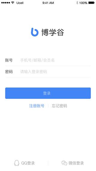 博学谷 V3.2.1 安卓版截图1