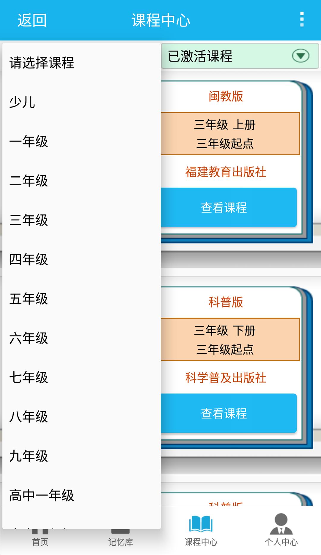 单词记忆王 V1.6.1.8 安卓版截图2