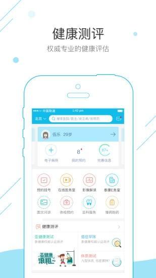 泰医养 V1.1.15 安卓版截图2