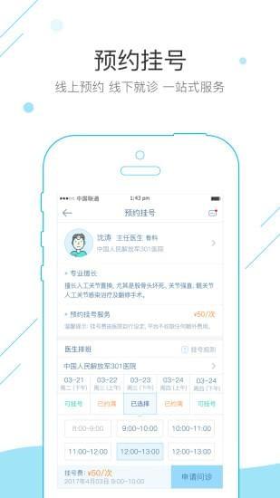 泰医养 V1.1.15 安卓版截图3