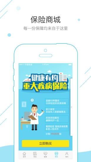 泰医养 V1.1.15 安卓版截图4