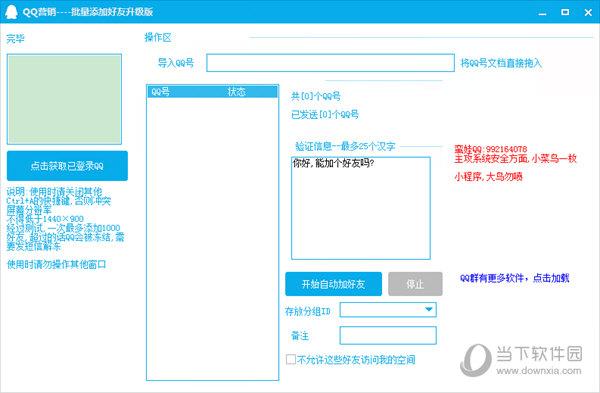 QQ营销批量添加好友升级版