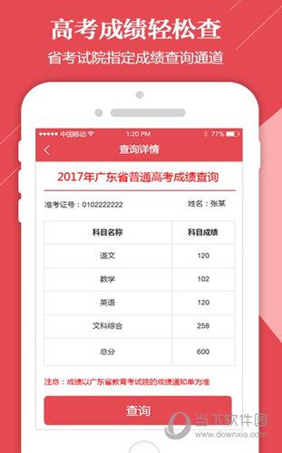 5184高考app