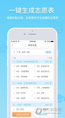 高考e志愿app