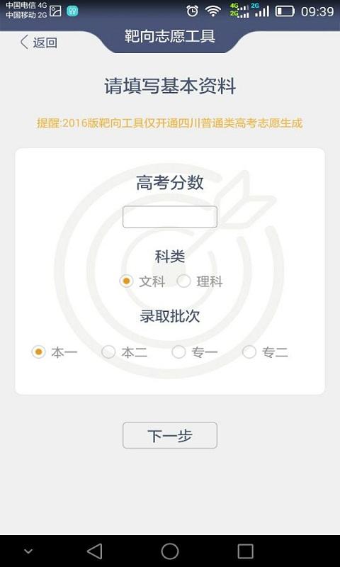 壹志愿 V1.0.3 安卓版截图5