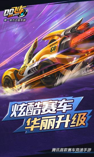 QQ飞车手游赛车美化软件 V1.0 安卓版截图2