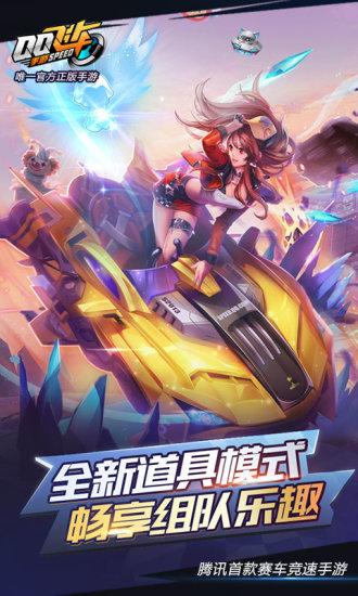 QQ飞车手游赛车美化软件 V1.0 安卓版截图3