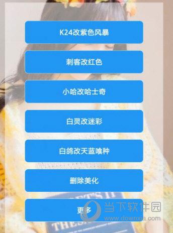 QQ飞车手游赛车美化软件