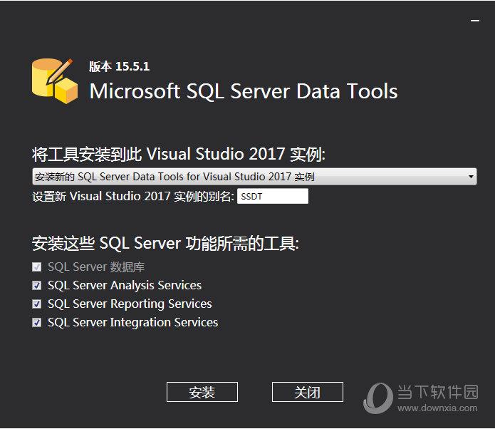 SSDT必备组件