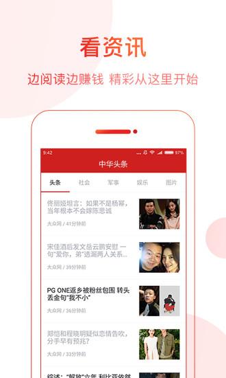 中华头条 V1.2.3 安卓版截图1