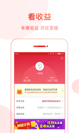 中华头条 V1.2.3 安卓版截图4