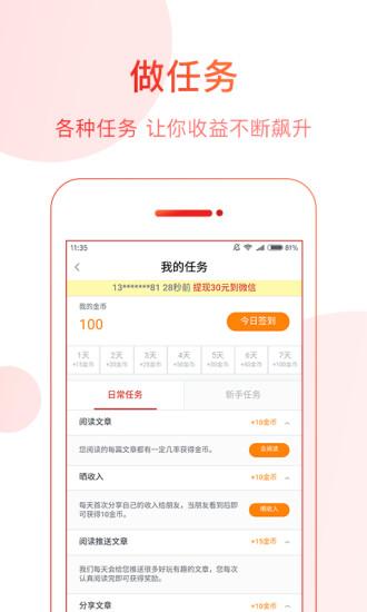 中华头条 V1.2.3 安卓版截图3