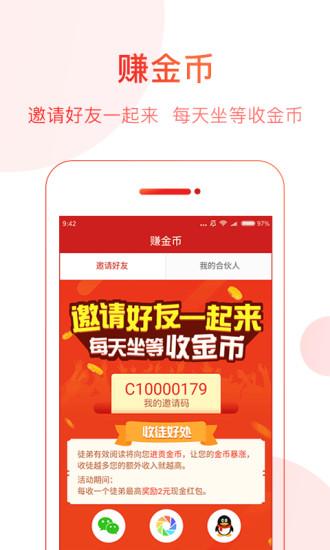 中华头条 V1.2.3 安卓版截图2