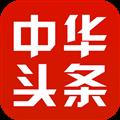 中华头条 V1.2.3 安卓版