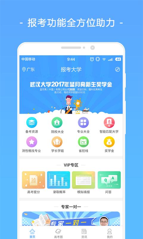 高考志愿填报助手 V3.4.2 安卓版截图4