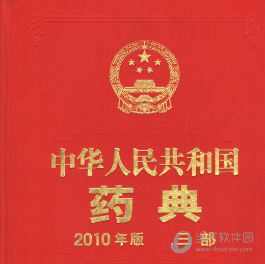 中华人民共和国药典2010版