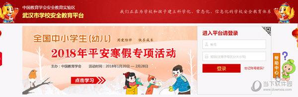 武汉市学校安全教育平台