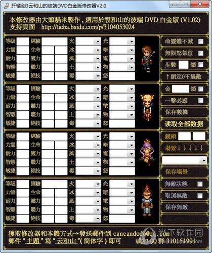 轩辕剑3云和山的彼端DVD白金版修改器