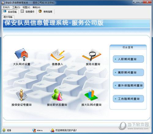 宏达保安队员信息管理系统服务公司版