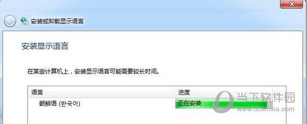 韩文语言包