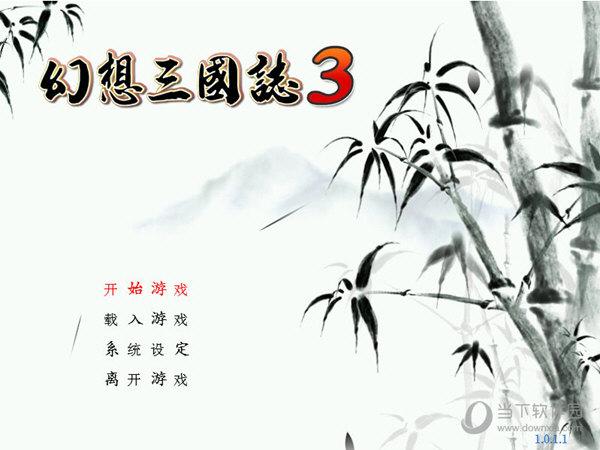 幻想三国志3乱码修复工具