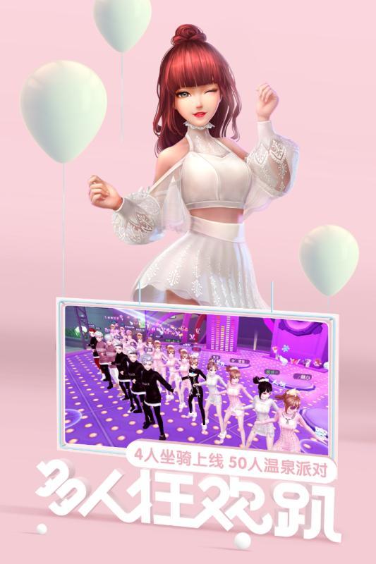 劲舞团 V2.2.5 安卓版截图3