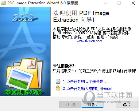 PDF Image Extraction Wizard