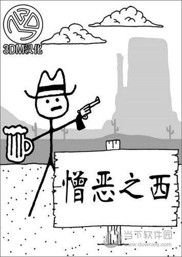 憎恶之西汉化补丁