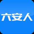 六安人 V2.5.12 安卓版