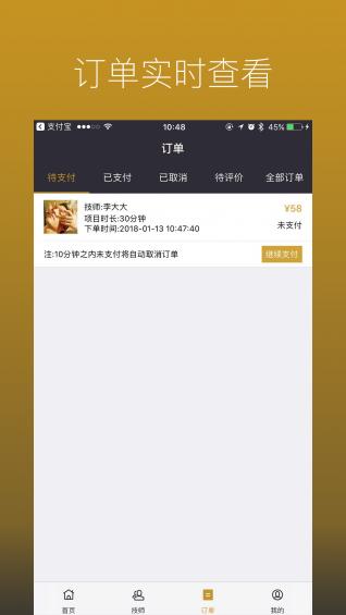 康慈上门 V1.0.6 安卓版截图3