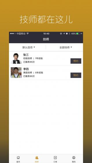 康慈上门 V1.0.6 安卓版截图2