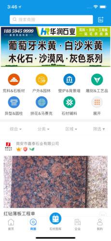 石猫 V10.5.0 安卓版截图1