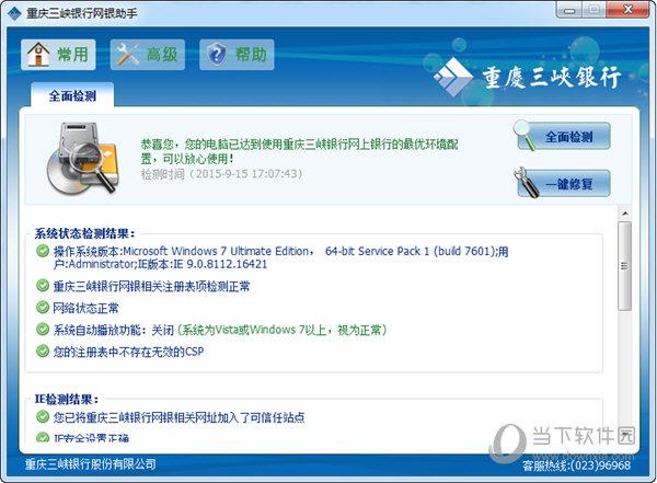 重庆三峡银行网上银行