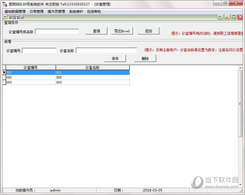 医院排队叫号系统软件