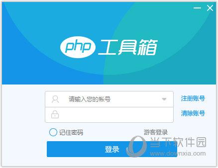 PHP工具箱