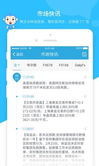汇信 V1.0.14 安卓版截图3