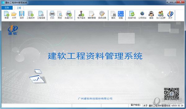 建筑工程资料管理系统