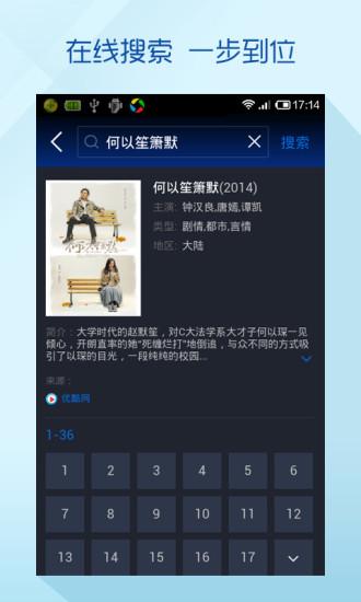 优播影音手机版 V2.03 最新免费版截图3